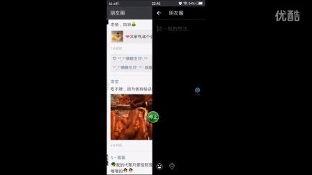 安卓手机微商管家10.0一键转发朋友圈小视频教程