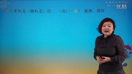 未名天新版标准日语中级上册第34集