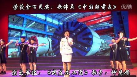 """中国百姓网第一届长寿花杯""""百姓艺术节""""颁奖晚会"""