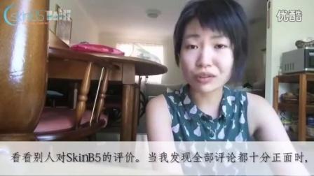 SkinB5真实成功个案 — Lily Shen