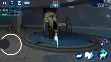 小波的模拟山羊太空废物:我是一只山羊!pe1