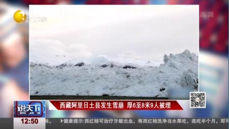 阿里日土县发生雪崩  厚6至8米9人被埋 说天下 160719