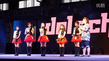 idol school 哈尔滨暴走嘉年华 夜场live P3
