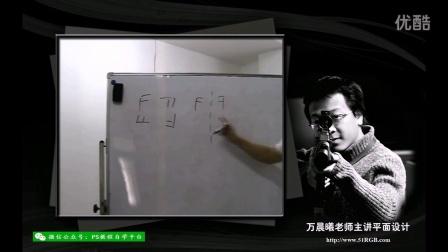 【超清】PS入门第12集-笔刷应用(1)
