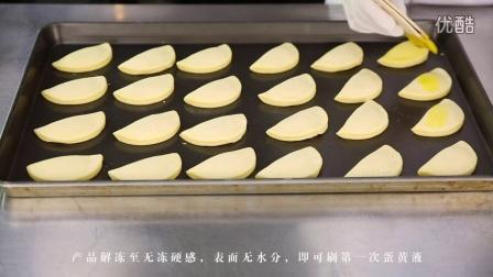 奥昆--榴莲酥烘焙流程