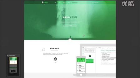 《WEB UI(网页界面设计)基础+进阶》08_web界面设计参考规范_第一部分(中)