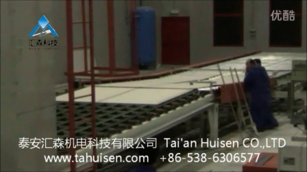 纸面石膏板生产线Gypsum Board Production Line