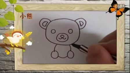 简笔画教学视频:小熊