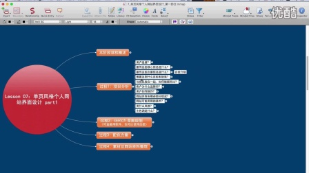 《WEB UI(网页界面设计)基础+进阶》14_单页风格个人网站界面设计_第一部分