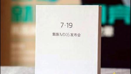 魅族MX6发布会直播地址汇总?