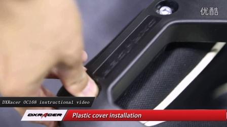 DXRacer OC168安装视频 英文版