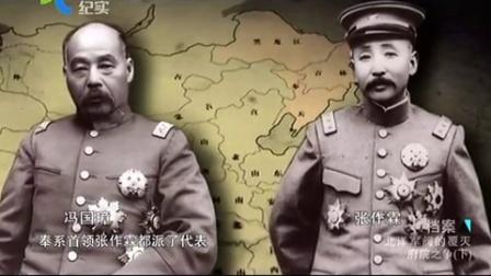 北洋军阀的覆灭 府院之争(下)141224 国语_高清