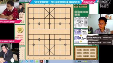 四川棋王李晓成解说于幼华特大对李艾东大师网络群赛