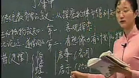 九年级语文上册第14课《应有格物致知精神》