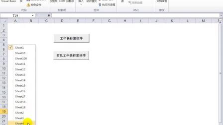 Excel 2010实战技巧精粹-使用VBA对工作表批量排序