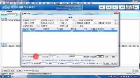 全智通汽修软件V6版操作演示-采购入库