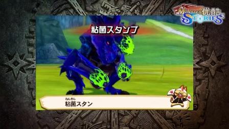 《怪物猎人物语》坐骑介绍:碎龙篇