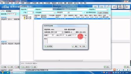 全智通汽修软件V6版操作演示-库存损益~