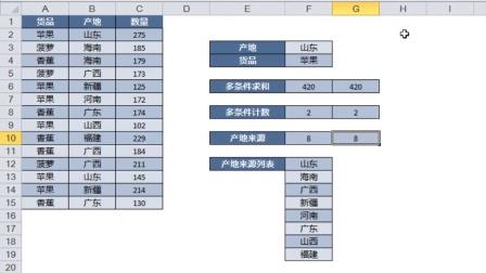 Excel 2010实战技巧精粹-Excel公式计算中选择合适的解题思路
