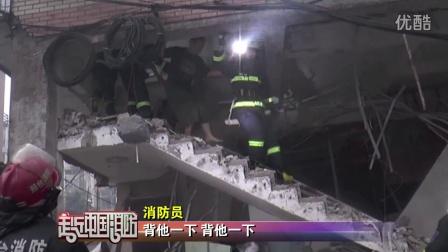 邢台银行发生爆炸 汽车被炸翻在地