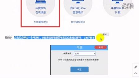 盘锦工商营业执照年检网上申报流程入口