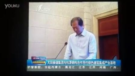 杭萧钢构与大同泰瑞集团签订战略合作