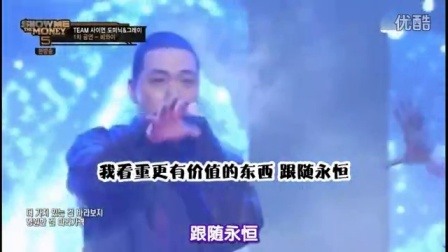 show me the money5 Forever-Bewhy