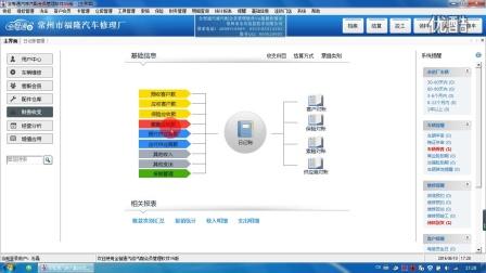 全智通汽修软件V6版操作演示-日记账