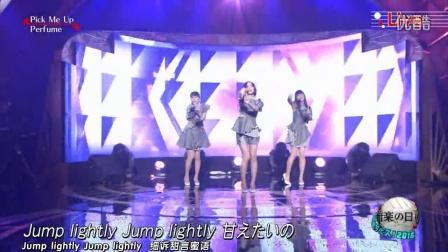 [PerfumeANY字幕组]Perfume - talk + Pick Me Up + エレクトロ· ワールド (音楽の日×C