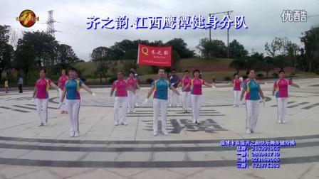 淄博市临淄齐之韵第十套快乐舞步健身操