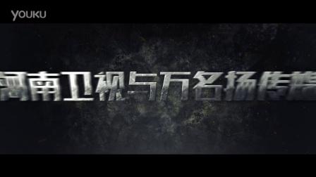 《勇士的荣耀》IV 官方宣传片