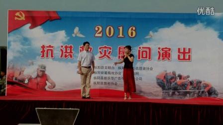 2016抗洪救灾慰问演出节目:一曲新词