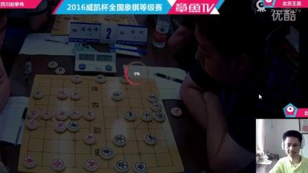 李晓成解说2016威凯杯赵攀伟对王昊