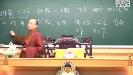 《律学教程居士选篇》界诠法师 宣讲(第4讲)