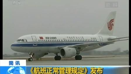 《航班正常管理规定》发布 160723