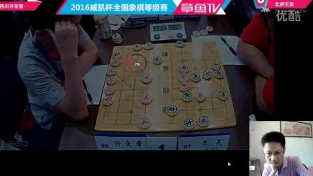 李晓成解说2016威凯杯许文章对王昊
