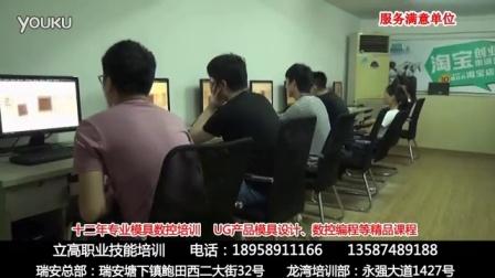 温州最专业最权威的培训UG模具设计数控编程机械CAD制图培训(立高职业技能培训学校)
