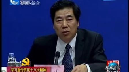 《桂林新闻》桂林国际旅游胜地建设 扬帆起航正当时