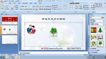 ppt中插入剪贴画、  艺术字