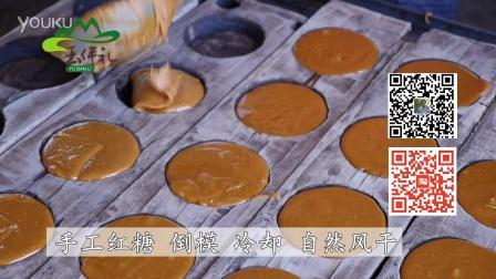 """云南玉溪""""玉伴礼""""手工红糖生产过程第三篇章-倒模、自然冷却风干"""