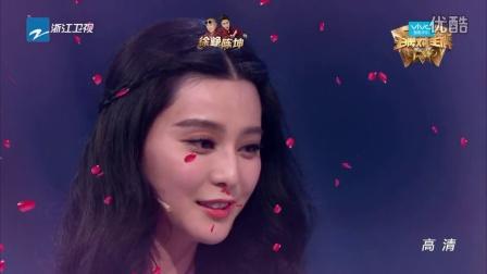 王牌对王牌 第一季 20160129:范冰冰PK王祖蓝上演《真假武媚娘》