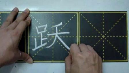 假期硬笔书法课堂17——跃、路、跳