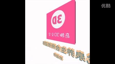 龙泉养生会所(奇趣3D文字app制作)