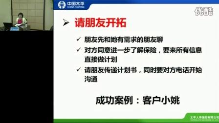 4.持续不断的主顾开拓(北京赵雪)2014.5.27
