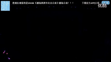 SNH48-星梦剧院两周年S-NⅡ联合纪念公演_超清