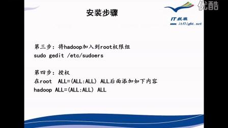 徐彤教程-Hadoop环境搭建第0538讲:添加用户和用户组