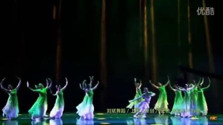 """群舞""""时鸣春涧""""  刘斌舞蹈"""