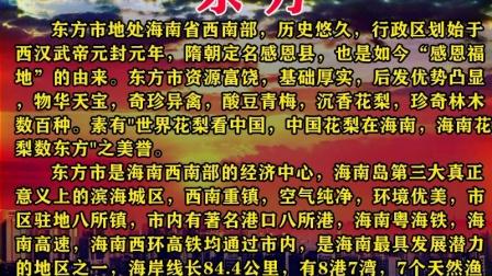 海南东方房产广告视频宣传片,旅游度假养老避寒天堂-马上有房房产网