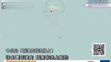 越南向国际提议修改南沙地图 抹掉三沙市