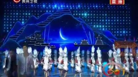2016年黔东南苗族侗族自治州建州60周年庆 贵州卫视现场直播